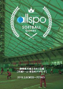 スタッフ奮闘記第五弾!allspo新規スポーツ開始!!