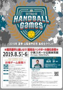 allspo HANDBALL 高校生大会開催決定!!!