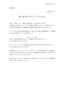 【弊社主催大会の中止についてのお知らせ】